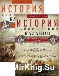 История запорожских казаков. Том 1-2