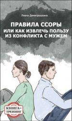 Правила ссоры, или Как извлечь пользу из конфликта с мужем. Книга-тренинг