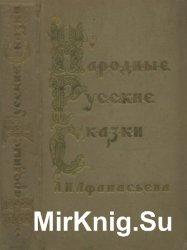 Народные русские сказки А.Н. Афанасьева в 3-х томах