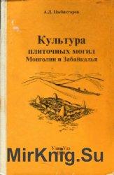 Культура плиточных могил Монголии и Забайкалья