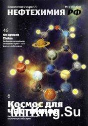 Нефтехимия РФ - №1, 2017