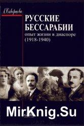 Русские Бессарабии: опыт жизни в диаспоре (1918-1940 гг.)