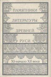 Памятники литературы Древней Руси XI-XII вв.