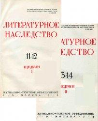 Литературное наследство. Том 11-12. Щедрин I. Том 13-14. Щедрин II