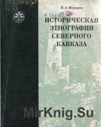 Историческая этнография Северного Кавказа