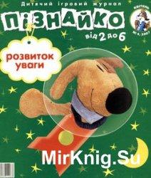 Пізнайко (від 2 до 6) № 4, 2007