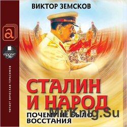 Сталин и народ. Почему не было восстания (Аудиокнига)