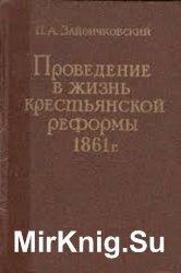 Проведение в жизнь крестьянской реформы 1861 г.