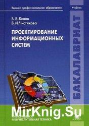 Проектирование информационных систем (2013)