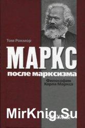 Маркс после марксизма. Философия Карла Маркса