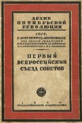 Первый Всероссийский съезд Советов рабочих и солдатских депутатов. Том 1. Заседания 3-11 июня 1917 г.: Стенографический отчет