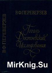 Гоголь. Достоевский. Исследования