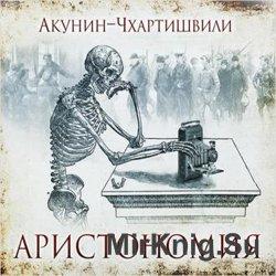 Аристономия (Аудиокнига). Читает Игорь Ясулович