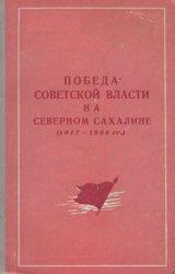 Победа советской власти на Северном Сахалине (1917-1925 гг.)