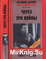 Через три войны. Воспоминания командующего Южным и Закавказским фронтами