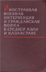 Иностранная военная интервенция и Гражданская война в Средней Азии и Казахстане. Том I