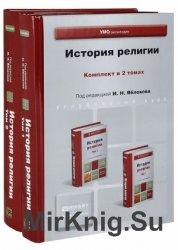 История религии. В 2-х томах