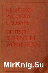 Немецко-русский словарь: 80000 слов