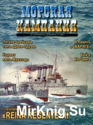 Морская Кампания 2007-01