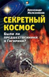 Секретный космос: Были ли предшественники у Гагарина?