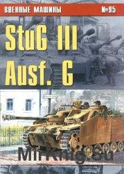 Военные машины №95 StuG III Ausf. G