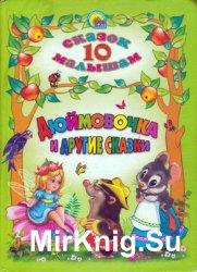 Дюймовочка и другие сказки. 10 сказок малышам