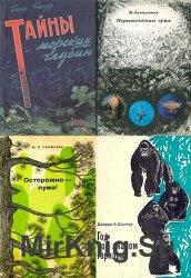 Рассказы о природе. Сборник (48 книг)