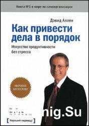 Как привести дела в порядок: Искусство продуктивности без стресса (2014)