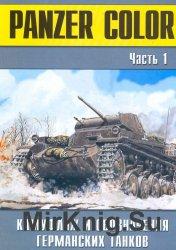 Военные машины №23 Panzer Color Камуфляж и обозначения германских танков (Часть 1)