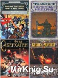 Фред Саберхаген - Сборник (28 книг)