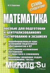 Математика. Пособие для подготовки к централизованному тестированию и экзамену