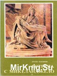 Встреча с Микеланджело
