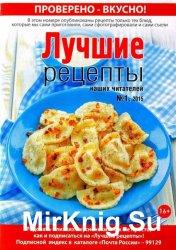 Лучшие рецепты наших читателей №1 2015