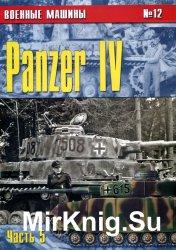 Panzer IV (Часть 5) (Военные машины №12)