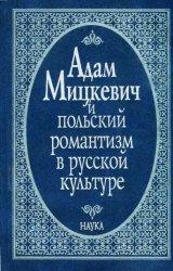 Адам Мицкевич и польский романтизм в русской культуре
