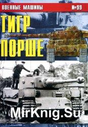 Военные машины №99 Тигр Порше