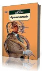 Франкенштейн, или Современный Прометей  (Аудиокнига)