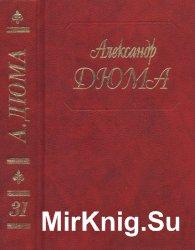 Дюма А.  Собрание сочинений в пятидесяти томах. Том 31