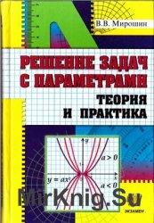 Решение задач с параметрами. Теория и практика