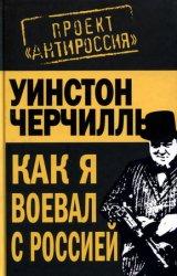 Как я воевал с Россией (Проект «АнтиРоссия»)