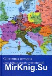 Cистемная история международных отношений. В 4 томах