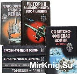 Библиотека военной истории. Сборник (31 том)