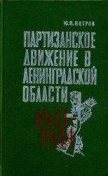 Партизанское движение в Ленинградской области 1941-1944