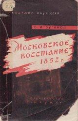 Московское восстание 1662 г