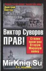 Виктор Суворов прав! Сталин проиграл Вторую Мировую войну (3-е издание)