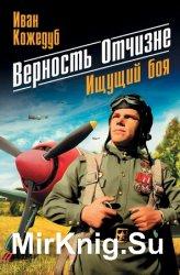 Иван Кожедуб - Верность Отчизне: Ищущий боя