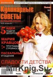 Кулинарные советы от Нашей кухни №3 2014