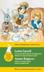 Алиса в Стране чудес. Алиса в Зазеркалье / Alice's Adventures in Wonderland. Through the Looking-Glass