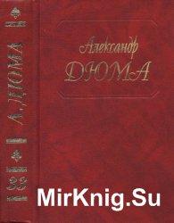 Дюма А.  Собрание сочинений в пятидесяти томах. Том 33