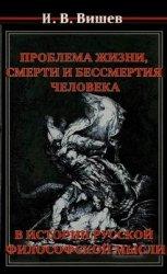Проблема жизни, смерти и бессмертия человека в истории русской философской мысли